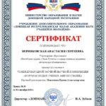 сертификаты_Страница_2