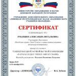 сертификаты_Страница_3