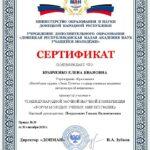 сертификаты_Страница_5