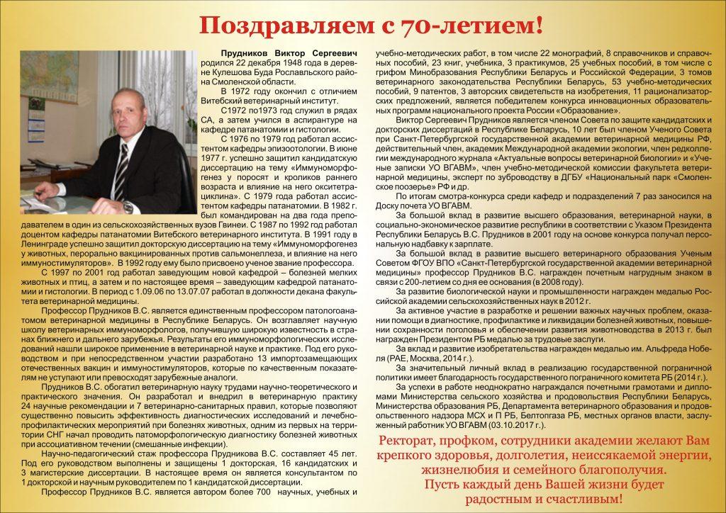 yubilyar-2018-12-22