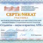 sertifikat iushkovskii 2