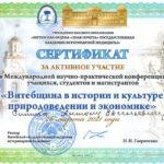sertifikat sinitca anton