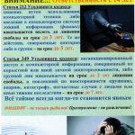 listovka_internet