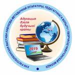 Передовой педагогический опыт и творчество учащейся молодежи