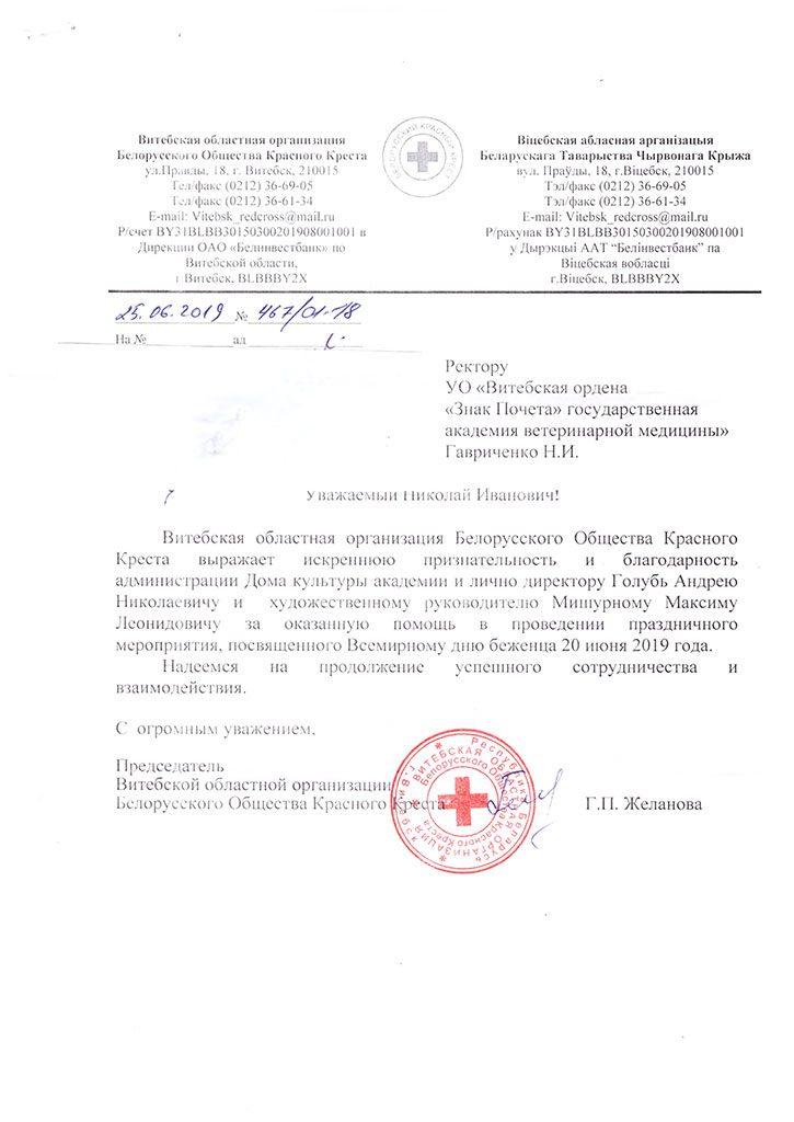 pismo-krasnyi-krest
