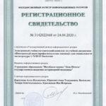Inostrannyi-yazyk-professionalnaya-leksika-Zoo-Mag