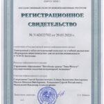 Registracionnoe-svidetestvo-na-EUMK---Fermerskoe-jivotnovodstvo-(1)