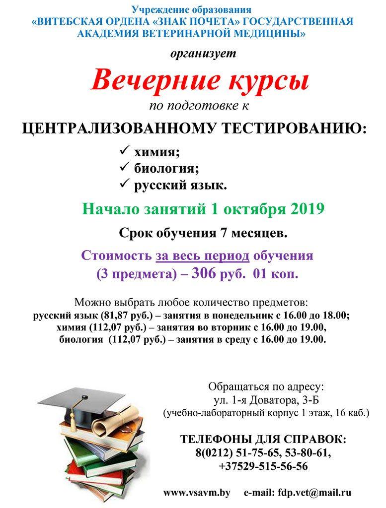 Приглашаем абитуриентов на курсы по подготовке к централизованному тестированию