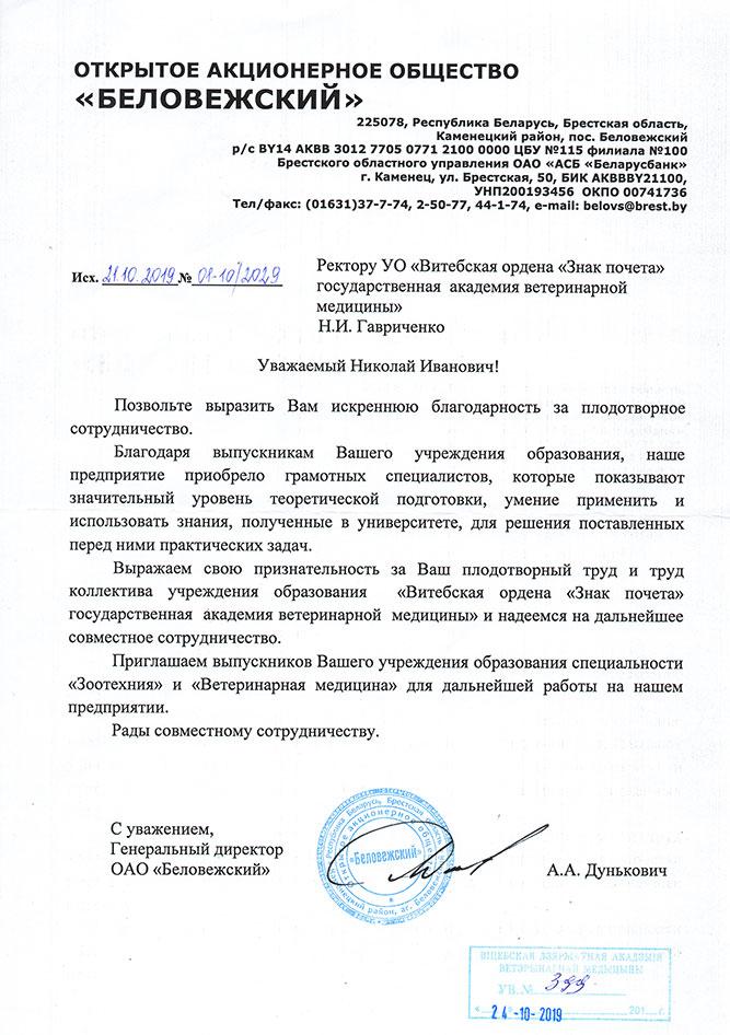 ОАО «Беловежский» выражает благодарность УО ВГАВМ