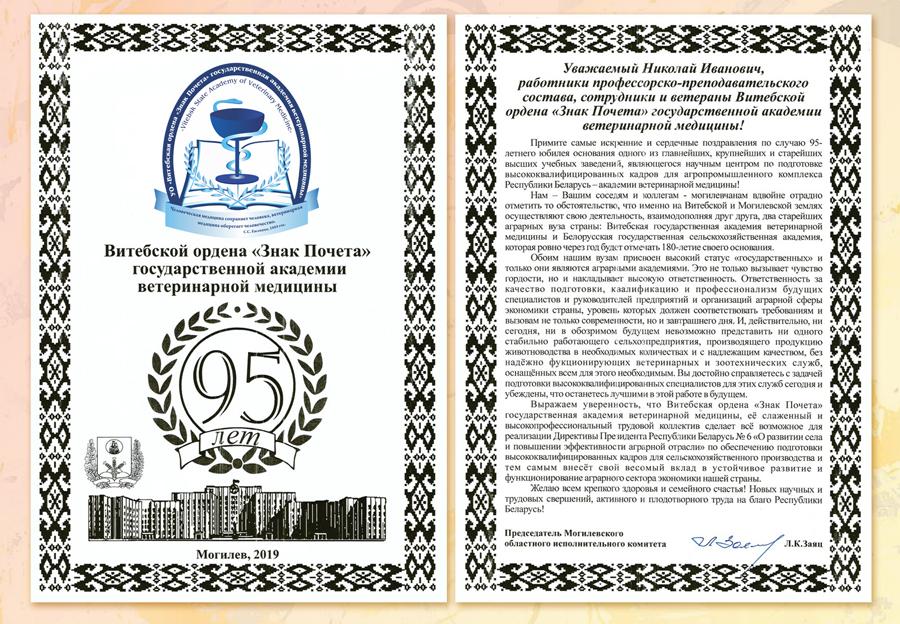 Поздравления с 95-летием Витебской академии ветеринарной медицины