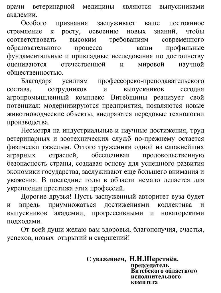 Pozdravlenie-Vitebskoi-vetakademii-s-95-letiem-2
