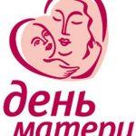 Мероприятия ко Дню матери