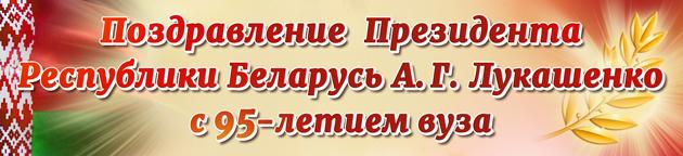Поздравление Витебской ветакадемии с 95-летием
