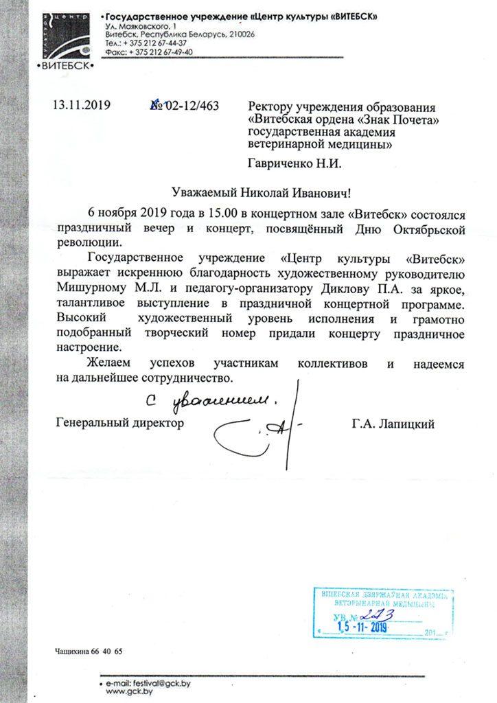 ГУ «Центр культуры «Витебск» выражает благодарность УО ВГАВМ