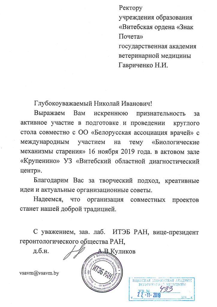 Институт теоретической и экспериментальной биофизики РАН выражает благодарность ректору УО ВГАВМ