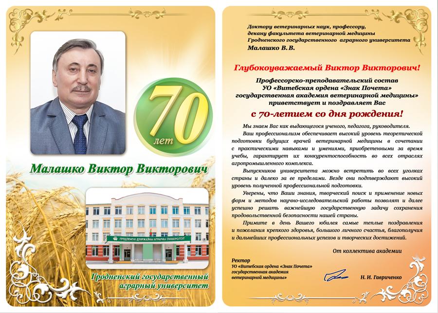 Поздравление с 70-летием Малашко Виктора Викторовича