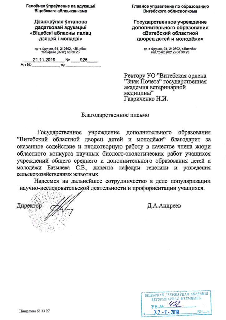 ГУДО «Витебский областной дворец детей и молодежи» выражает благодарность Базылеву Сергею Евгеньевичу