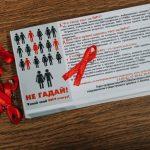 Акции к Всемирной кампании против СПИД
