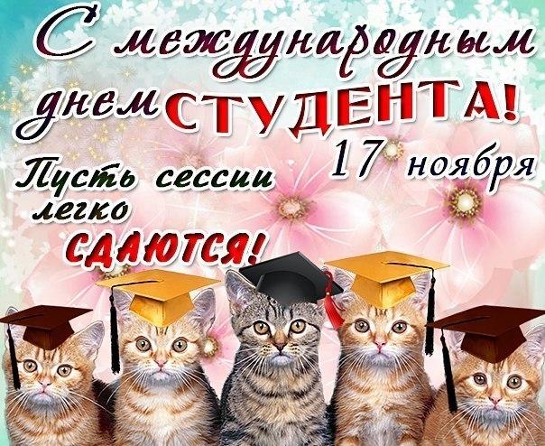 Otkrytki-s-Mejdunarodnym-dnem-studenta-skachat-besplatno-9231