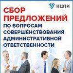 Совершенствование мер административной ответственности