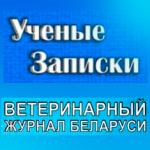Прием статей в «Ветеринарный журнал Беларуси» и «Ученые записки УО ВГАВМ»