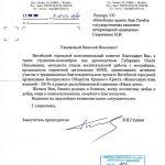 blagodarnost-krasnyi-krest-2020