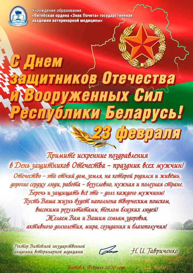 Поздравляем с Днем защитников Отечества