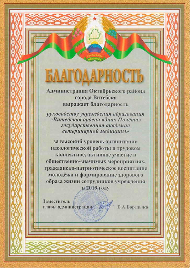 Благодарность УО ВГАВМ от Администрации Октябрьского района г.Витебска за высокий уровень организации идеологической работы в трудовом коллективе