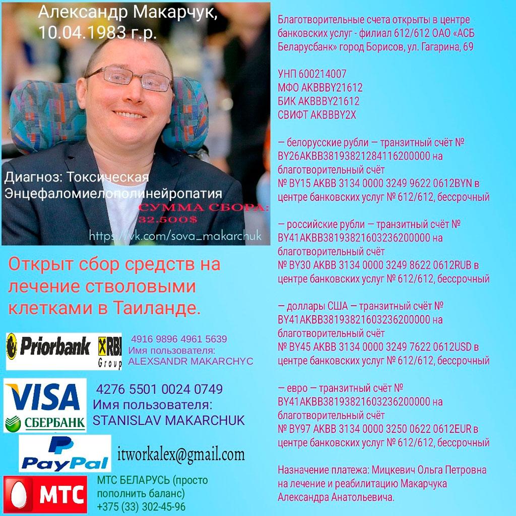 Listovka-o-pomoschi-Aleksandr-Makarchuk