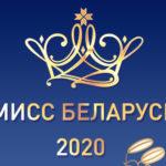 Участие в кастинге «Мисс Беларусь 2020»