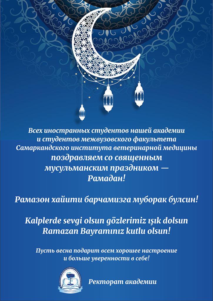 Поздравление с Рамаданом