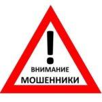 Информация о предупреждении киберпреступности