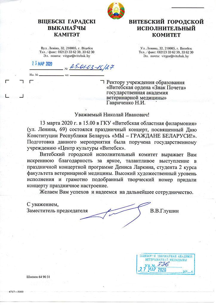 Благодарность от Витебского городского исполнительного комитета