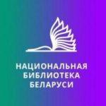 Виртуальный читальный зал Национальной библиотеки Беларуси