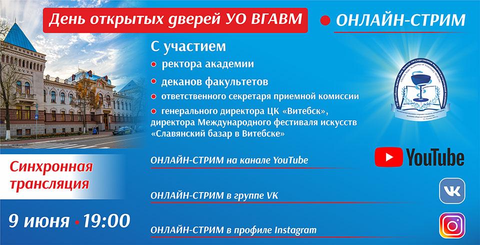 BANNER-OB'YaVLENIE-Onlain-strim-Denotkrytyh-dverei-Iyun-2020