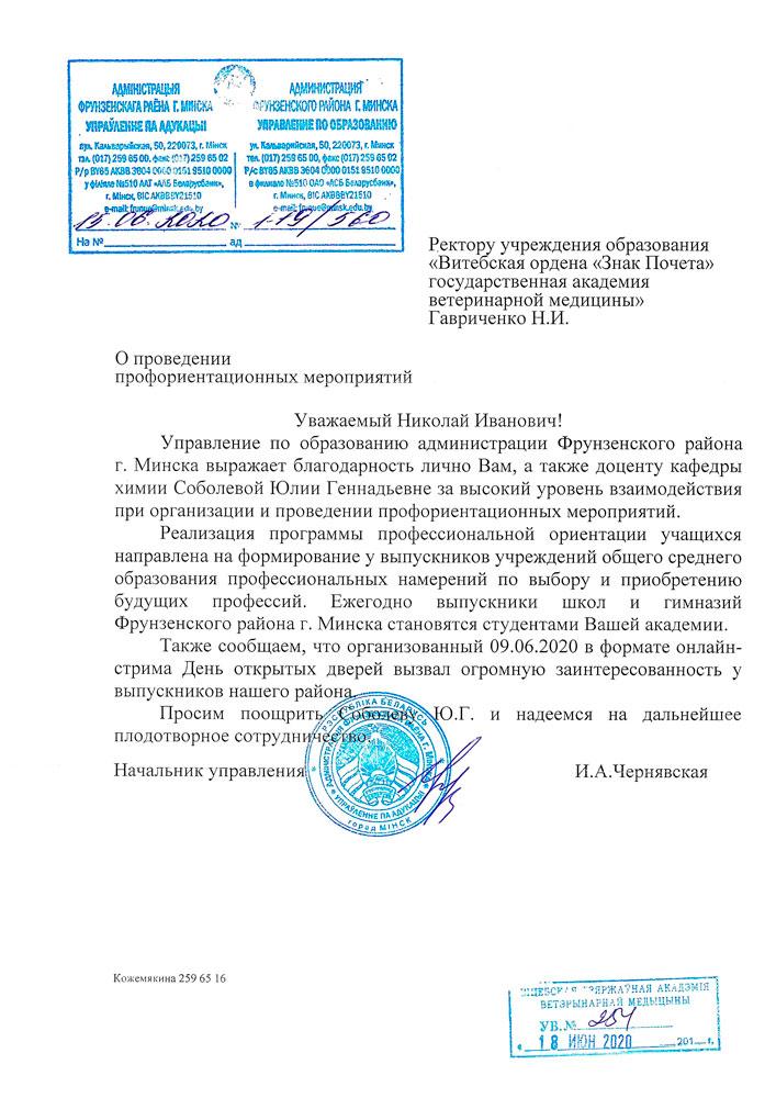 Благодарность ректору УО ВГАВМ и доценту кафедры химии Соболевой Ю. Г.