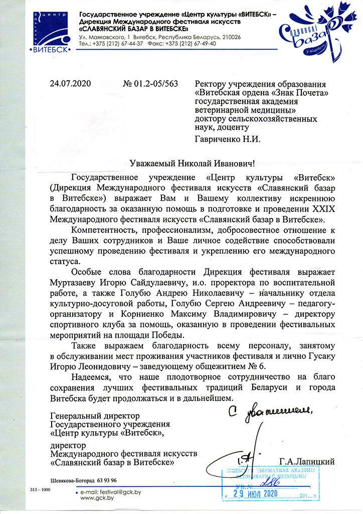 Blagodarnost-na-Slavyanskii-bazar