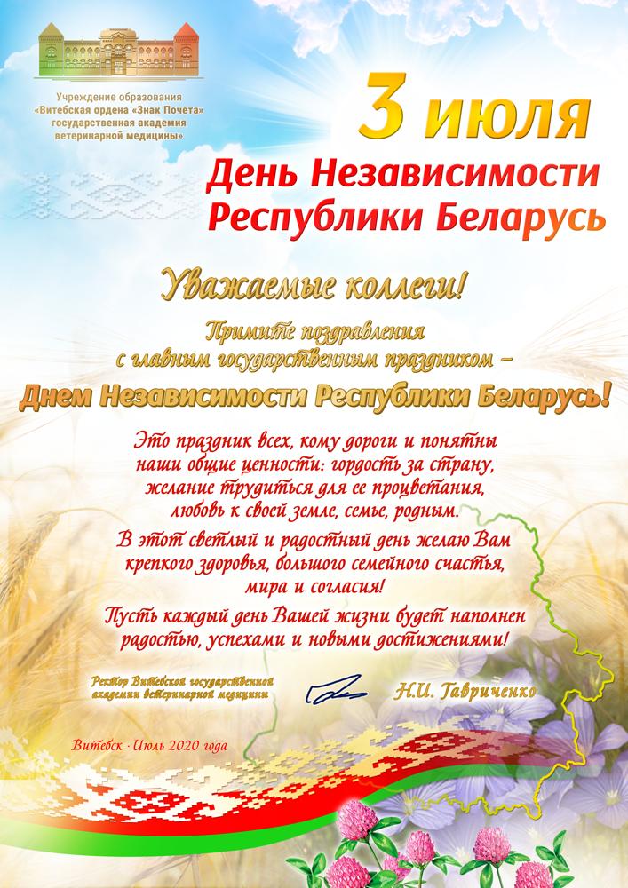 Поздравляем с Днем Независимости Республики Беларусь!