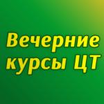 Вечерние курсы по подготовке к ЦТ: химия, биология, русский язык