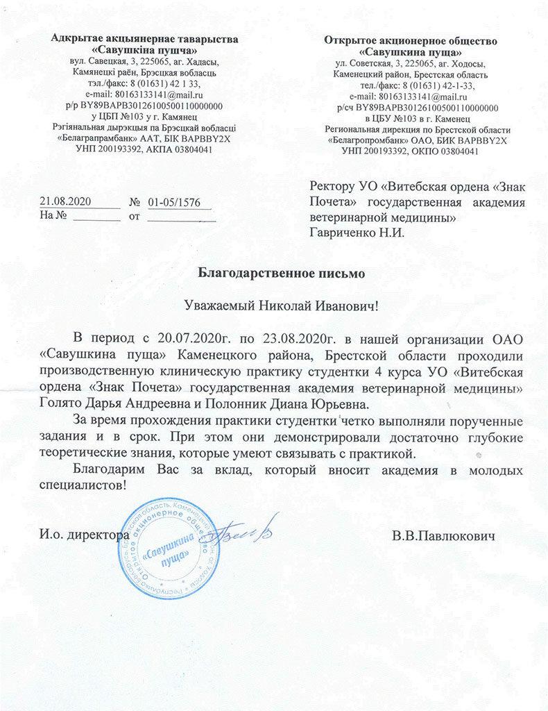 """Благодарность академии от ОАО """"Савушкина пуща"""" за подготовку молодых специалистов"""