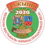 Дажынкі-2020