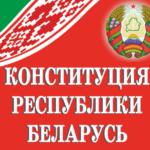 Конституционно-правовая позиция по защите конституционного строя
