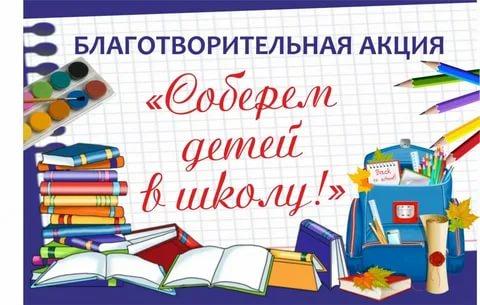 О проведении акции «Соберем детей в школу»