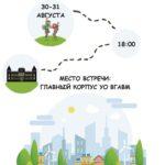 Обзорная экскурсия по городу Витебску для студентов первого курса
