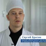 Бритик Сергей Евгеньевич