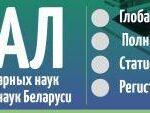 «Портал изданий Отделения аграрных наук Национальной академии наук Беларуси»
