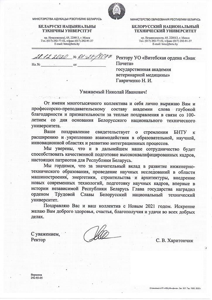 Благодарственное письмо Белорусского национального технического университета