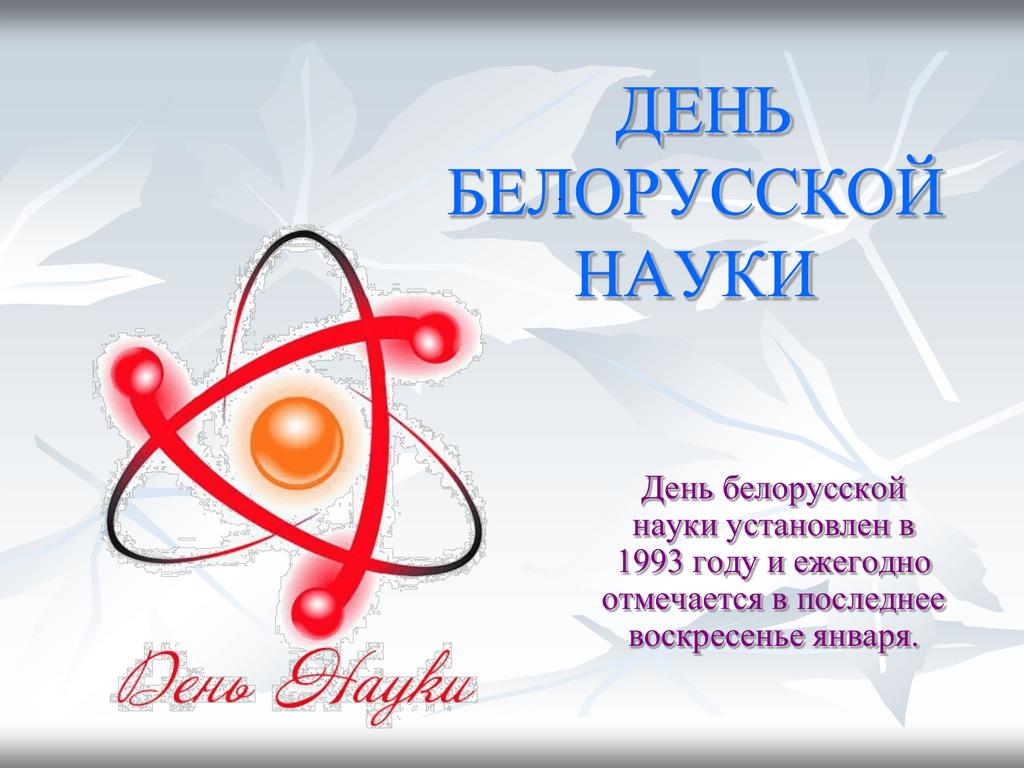 Поздравляем с Днем белорусской науки