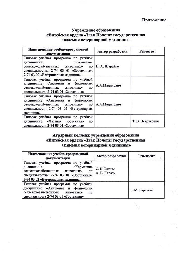 01 БЛАГОДАРНОСТЬ УМЦ Минсельхозпро