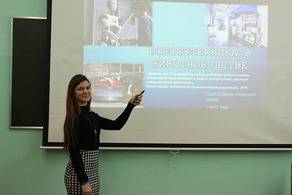 Выступление Новицкой М.Р. с докладом  «Робототехника в животноводстве»